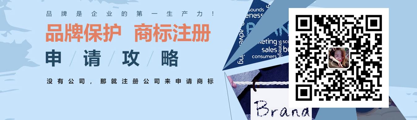 品牌保护认准许昌商标注册代理公司