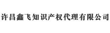许昌商标注册_代理_申请